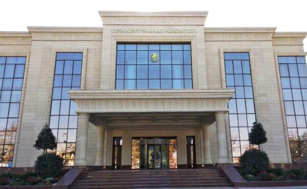 Хокимият города Ташкент